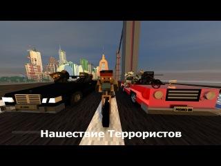 Minecraft сериал: Нашествие Террористов 1 сезон 4 серия