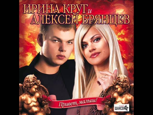 Ирина Круг и Алексей Брянцев - Любимый взгляд   ШАНСОН