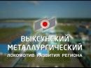 Телефильм о Выксунском металлургическом заводе, четвертая серия