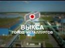 Телефильм о Выксунском металлургическом заводе, третья серия
