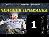 Человек - Приманка 1 серия 2014