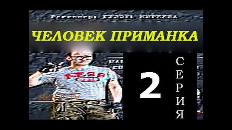 Человек Приманка 2 серия 2014