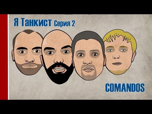 Я Танкист. Серия вторая - Comandos
