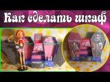 Мебель для кукол. Как сделать шкаф. Furniture for Dolls - How to make a cabinet.