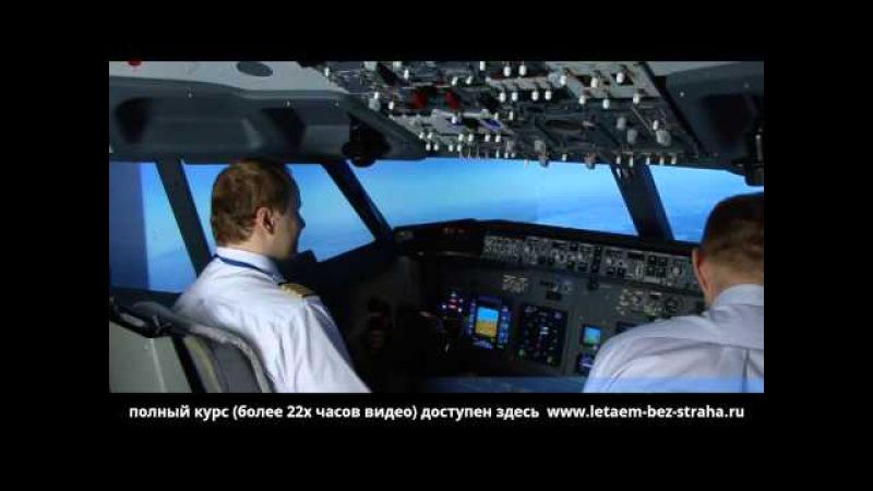 Отказ обоих двигателей. Избавляемся от боязни летать.