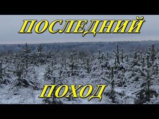 Закрытие сезона охоты по зайцу и лисе 2015- 2016. Последний поход.