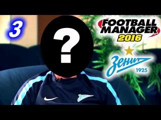 Football Manager 2016: Серия #3 — Старт трансферной лихорадки