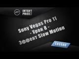 Sony Vegas Pro 11 - Урок 8 - Эффект Slow Motion