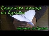 Самолет птица из бумаги - Оригами из бумаги