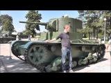 Танк Т-26 Репортаж Hipsi Петербург
