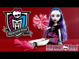 Монстер Хай Спектра Вондергейст кукла Monster High