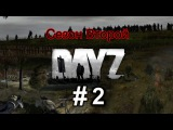 DayZ Standalone [Сезон второй] #2 - Полицейский участок