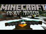Ванхельсинг в Minecraft - Обзоры модов #2