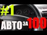 Авто за 100 День выборов #1 (перезалив)