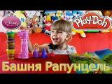 Плей до Башня Рапунцель на русском. Игровой набор Play Doh Rapunzel's Garden Tower. А7395