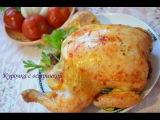 Курица# в духовке# #как приготовить курицу в духовке.