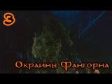 Властелин Колец: Битва за Средиземье [За Зло] #3 - Окраины Фангорна
