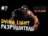 Dying Light: The Following Прохождение На Русском #7 - МЕСИМ РАЗРУШИТЕЛЯ - СВЕТ НАРОДУ