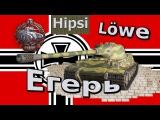 Танк Lowe World of Tanks Егерь