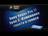 Sony Vegas Pro 11 - Урок 3 - Изменение текста и голоса