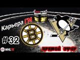 Прохождение NHL 15 [карьера] (PS 4) #32 1/8 Кубка Cтэнли (Запись прямого эфира)