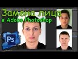 Замена лица в Adobe Photoshop