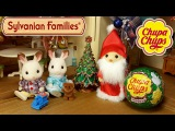 Наряжаем ёлочку игрушками из Новогодней Коллекции Чупа Чупс + мультик с игрушками Sylvanian Families