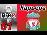 Прохождение FIFA 14 [карьера за Ливерпуль] #61 Сандерленд