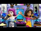 Лего Френдс: строим большую сцену для Поп-Звезды. Lego Friends Pop Star Show Stage (41105)