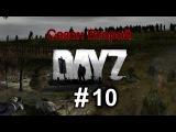 DayZ Standalone [Сезон второй] #10 - Незваный гость (Финал 2-го сезона)