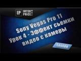 Sony Vegas Pro 11 - Урок 4 - Эффект сьемки видео с камеры
