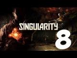 Singularity - 8 - За Борт