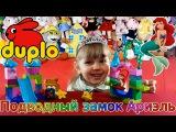 Русалочка Лего Дупло. Подводный замок Ариэль 10515. Lego Duplo Little Mermaid на русском.