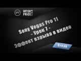 Sony Vegas Pro 11 - Урок 7 - Эффект взрыва в видео