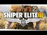Sniper Elite 3 Череп в крошки №2!