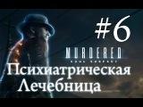 Murdered Souls Suspect Прохождение #6 Психиатрическая Лечебница