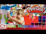 Игровой набор Плей до Страна Мороженого на русском. Play Doh Sweet Shoppe на русском.