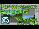 Как изменить background в 3Ds Max 2014, 2015 версии