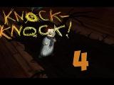 Knock Knock - 4 - Чужая Рука