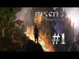 Прохождение Risen 3:Titan Lords #1