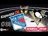 Прохождение NHL 15 [карьера] (PS 4) #33 1/4 Кубка Cтэнли (Запись прямого эфира)
