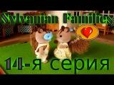 Сильваниан Фэмилис мультфильм из игрушек (14-я серия
