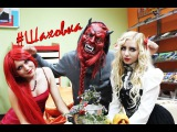 Хеллоуин Кошмары на улице Литейной Библиосейшн Искусств мистическая сила Мистика Астраханские поэты