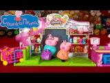 Свинка Пеппа мультик интерактивный с игрушками. День Рождения Пеппы Часть 1 (Shopkins)