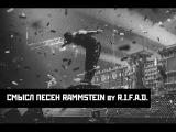 Смысл песен Rammstein
