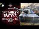Протанкуй братуха музыкальный клип от Студия ГРЕК и Wartactic Games World of Tanks