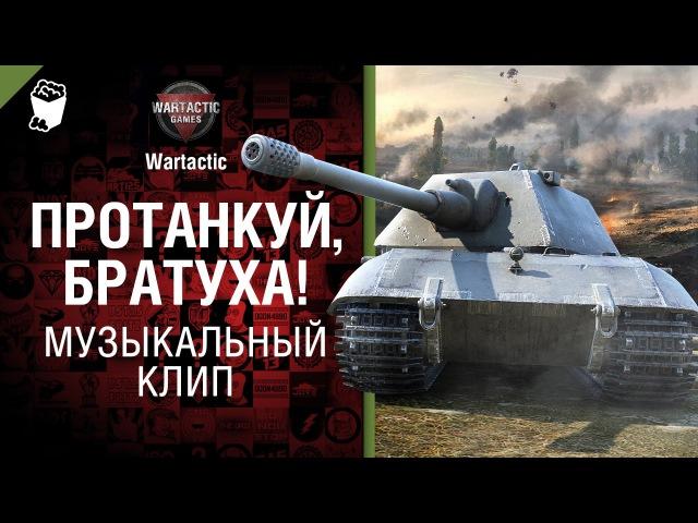 Протанкуй, братуха! - музыкальный клип от Студия ГРЕК и Wartactic Games [Наггано]