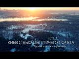 Киев с высоты птичьего полета. Труханов остров зимой.