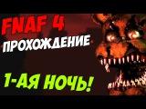 Five Nights At Freddys 4 - ПРОХОЖДЕНИЕ 1-ОЙ НОЧИ!- 5 ночей у Фредди