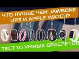 Умные браслеты и умные часы VS телефон. За и против носимых гаджетов. Тест 10 браслетов